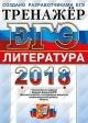 ЕГЭ-2018 Литература. Тренажер